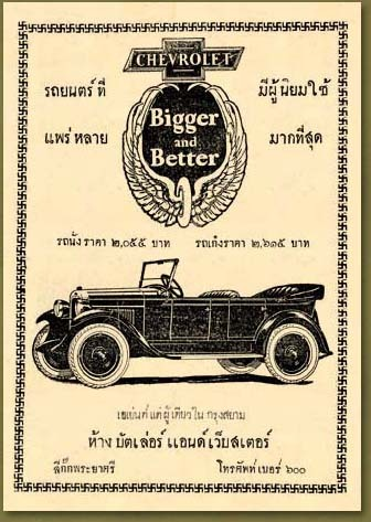 1929chevy-A.jpg