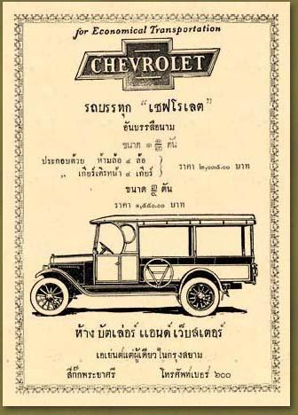 1929chevy.jpg