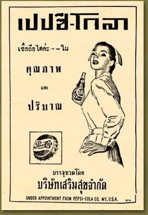 1951_PepsiCola.jpg