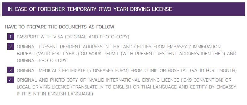 Screenshot_2020-06-26 RENEW THAI DRIVING LICENCE กรมการขนส่งทางบก.png